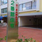 塚口さんさんタウン2番館(中古マンション)